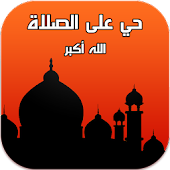 Prayer times islamic APK for Nokia