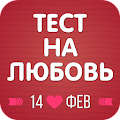 Game Тест на любовь APK for Kindle