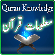Quran ki Maloomat & Knowledge