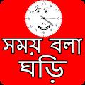 App সময় বলা ঘড়ি - talking time clock APK for Kindle