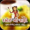 Rasoi Ni Rani Gujarati Recipes APK for Bluestacks
