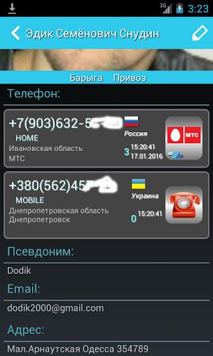 Info number Pro - screenshot