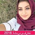 تعارف واتساب انستغرام سناب شات