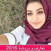 Download تعارف واتساب انستغرام سناب شات APK to PC