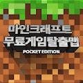 App 마인크래프트 무료 게임 1.0.0 마크 설치 APK for Windows Phone