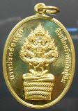 พระนาคปรกย้อนยุค วัดละหารไร่ เนื้อทองเหลือง...ที่ระลึกสร้างหลวงปู่ทิมองค์ใหญ่วันที