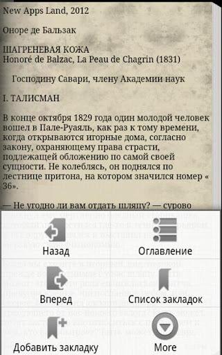 Шагреневая кость - википедия переиздание  wiki 2