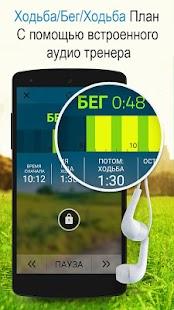 Бег 5K - Программа-тренер Screenshot