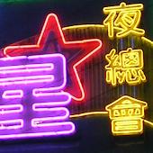 App hong kong night live wallpaper apk for kindle fire