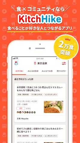 キッチハイク - みんなで食べる「みん食」アプリ Screenshot