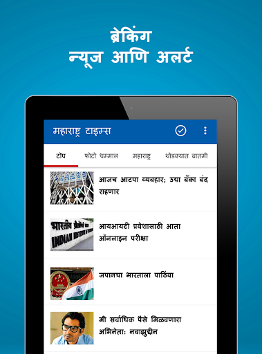Marathi News Maharashtra Times screenshot 9