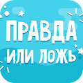 Game Правда или Ложь apk for kindle fire
