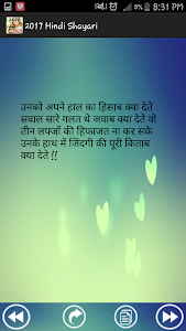 2017 Hindi Shayari Latest APK