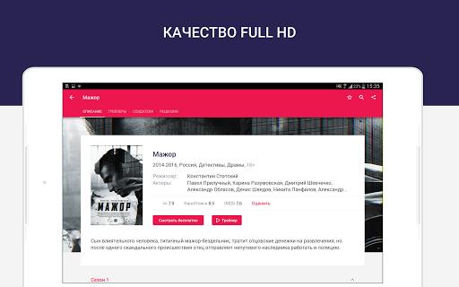 ivi – фильмы и мультики онлайн screenshot 8