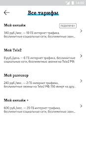 Мой Tele2 APK for Bluestacks