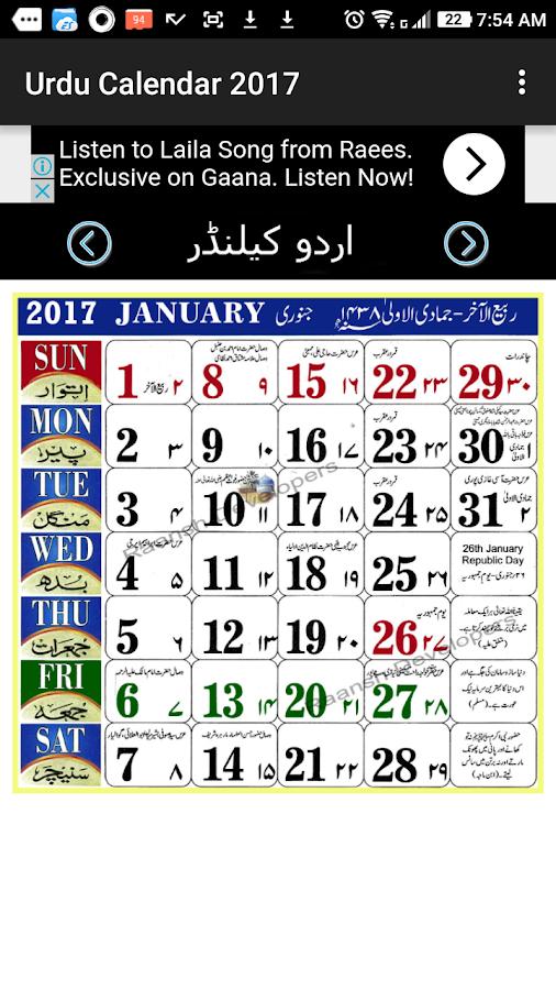 2017 Calendar Urdu