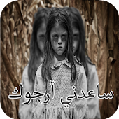 Game سلمى أخت مريم APK for Windows Phone