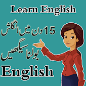 App Learn English Spoken with Urdu Easy APK for Windows Phone