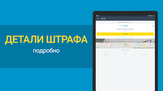 Official Traffic Fines APK for Windows
