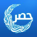 حصر- عاجل،دعاء،رمضان كريم