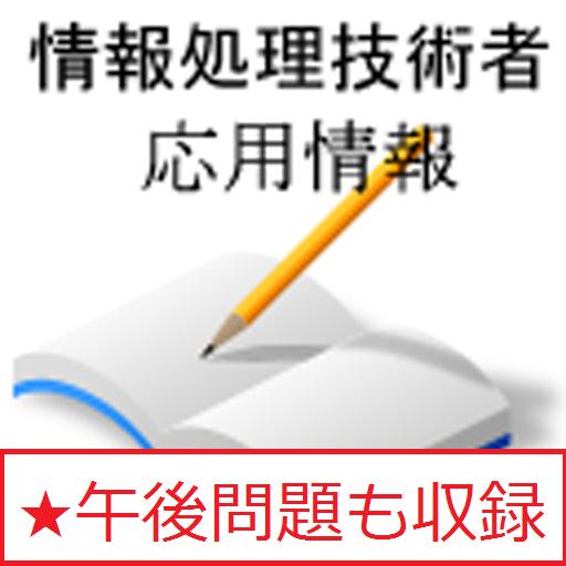 情報処理 応用情報技術者 (app)