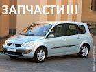 продам запчасти Renault Scenic II