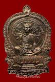 เหรียญนั่งพาน รุ่น ชนะมาร หลวงพ่อคูณ วัดบ้านไร่  ปี 2537เนื้อนวะบล็อคสระอาเสี้ยนฝอย