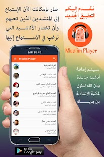 Muslim Player Screenshot