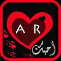 Download صور حرفك مع حرف حبيبك APK to PC