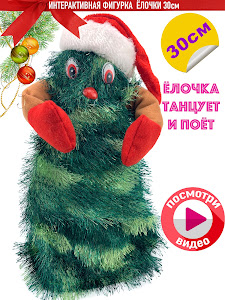 "Интерактивная фигурка серии ""Город Игр"", Елка L"