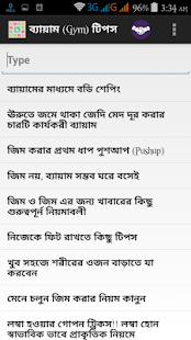 ব্যায়াম (Gym) টিপস - screenshot