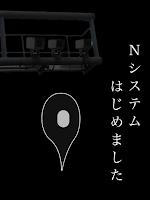 Screenshot of 交通違反撲滅委員会FREE オービス・ねずみ取り・Nシステム