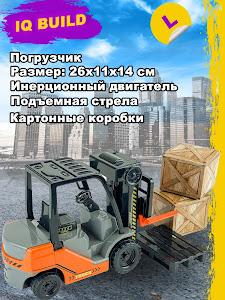 """Машинка серии """"Город Игр"""", Большая стройка - автопогрузчик"""