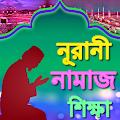 Free নামাজ শিক্ষা Bangla Namaz Shikkha APK for Windows 8