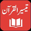 Taiseer ul Quran - Urdu Translation and Tafseer APK for Bluestacks