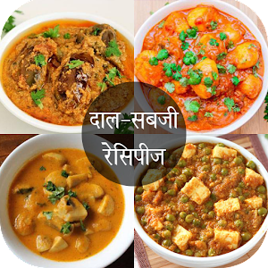Download Daal-Sabji Recipe in Hindi For PC Windows and Mac