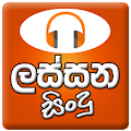 Lassana Sindu - Sinhala Sri Lanka MP3 Best Player APK for Kindle Fire