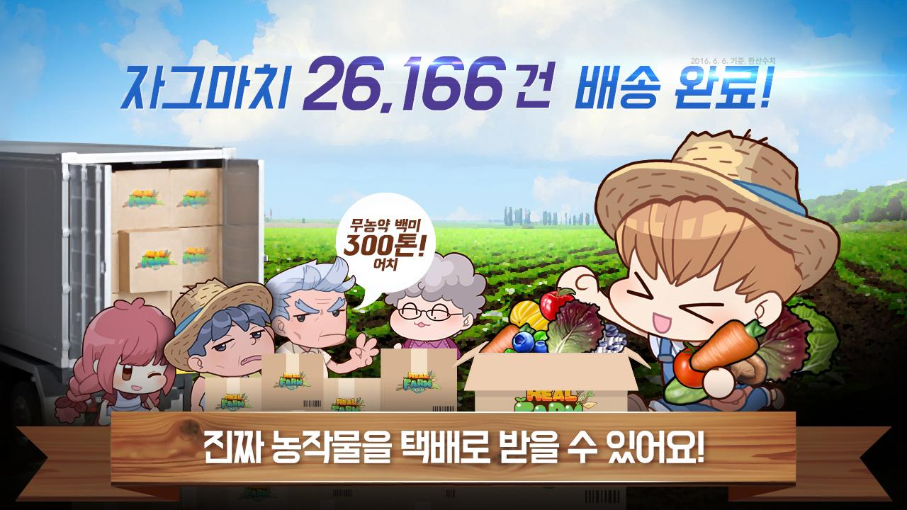 레알팜 ( RealFarm ) Screenshot 1