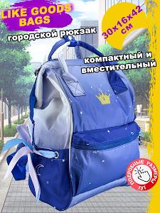 """Рюкзак серии """"Like Goods"""", D0002/11402-3"""