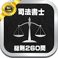司法書士試験分野別_総則_過去問題260問と解説アプリ