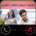 كشف اسم و مكان المتصل Prank APK for Lenovo