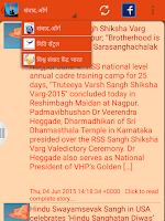 Screenshot of Rashtriya Swayamsevak Sangh