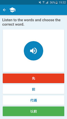 android Italian-Chinese Dictionary Screenshot 5