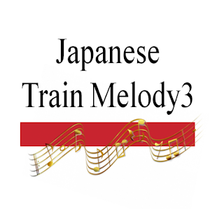 Train Melody of Japanese Rail3