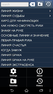 Хиромантия - screenshot