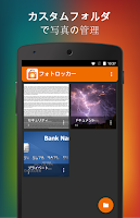 Screenshot of Photo Locker (Japanese)