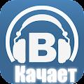 App Музыка ВК - качает apk for kindle fire