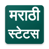 Download Marathi status for whatsapp APK to PC