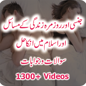 Download Jinsi Masail Aur Islam For PC Windows and Mac