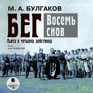 Download Бег. Восемь снов For PC Windows and Mac